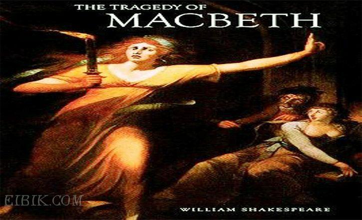 William Shakespeare tragedy